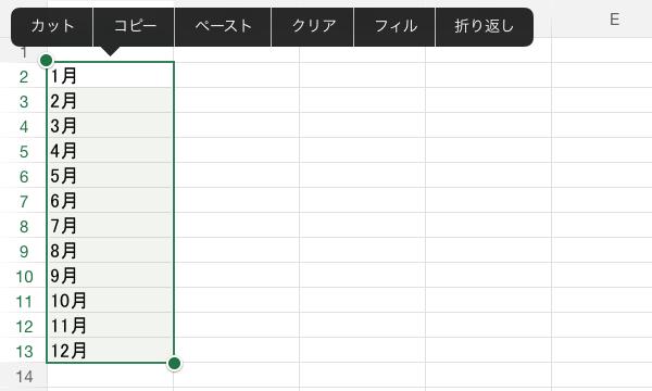 Excel_iPad_04