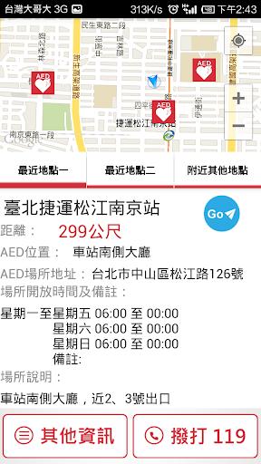 AED TAIWAN