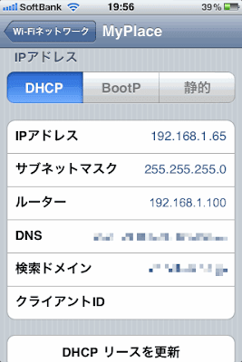 DHCP リリース更新後画面