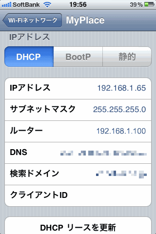DHCPリリース更新後画面