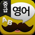 [중급]시원하게 통하는 중급회화 icon