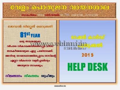 VPV_Ration_Card_Help_Desk-Slide (1).JPG