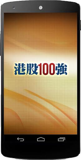 Top100HK 港股100強