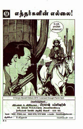 Muthu Comics Issue No 338 Dated March 2015 CID Robin Ethargalin Ellaiyil Page No 03 Title Page