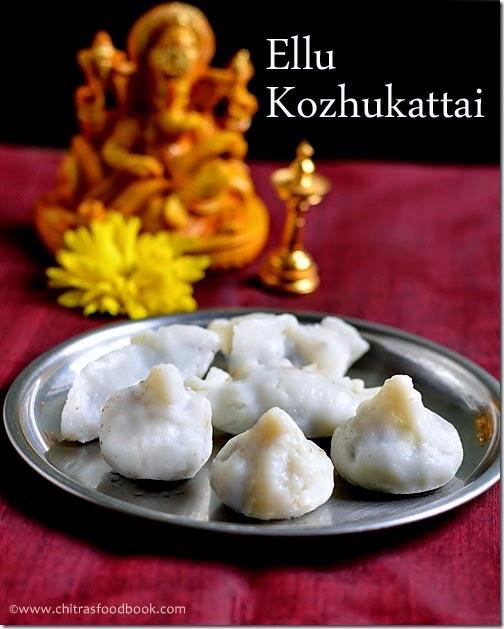 Ellu-kozhukattai-recipe