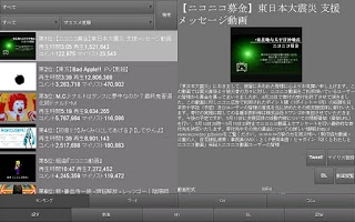 Screenshot of NicoViewer