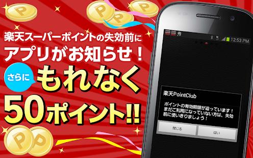 楽天PointClub〜楽天ポイントクラブアプリ〜