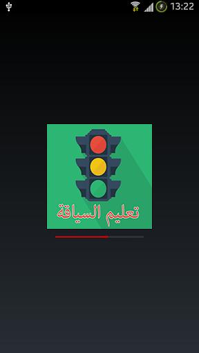 تعليم السياقة بالمغرب الدارجة