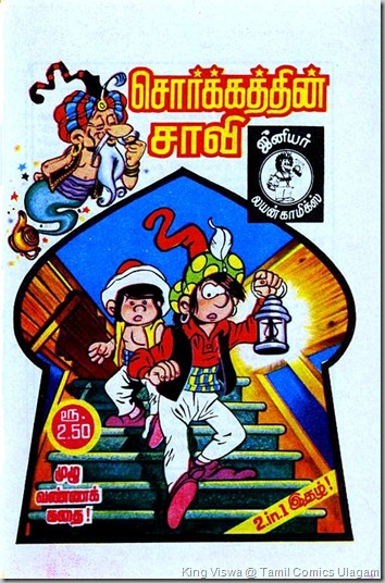 Junior Lion Comics Issue No 5 Sorgathin Saavi Cover