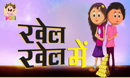 Hindi Kids Story By Pari 26