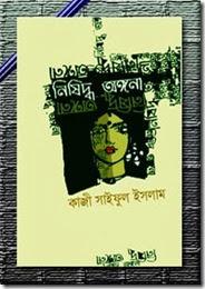 Nisiddha Ongona