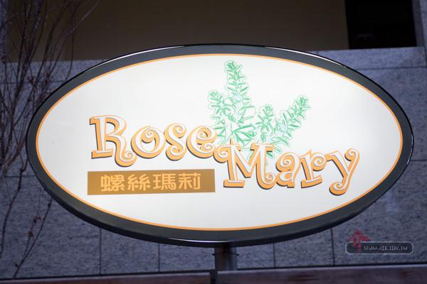 螺絲瑪莉RoseMary