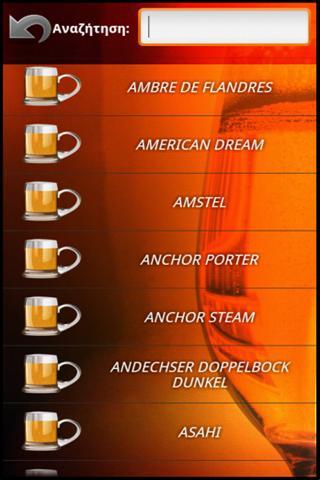 Μπυρολόγιο - screenshot