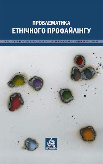 Проблематика етнічного профайлінгу в діяльності поліції: аналіз сучасної західної літератури