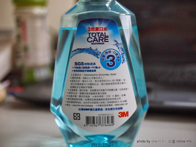【生活】3M Total Care Mouthwash-3M 3效漱口水 : 溫和,清爽,不刺激! 讓海洋氣息抑制你的食慾吧XD 健康 新聞與政治 試吃試用業配文 開箱