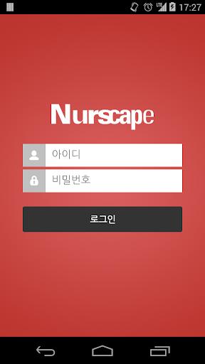 너스케입 - No.1 간호사 커뮤니티