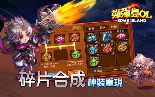 【免費休閒App】Efun-彈彈島OL-APP點子