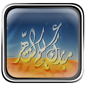 Islamic Popular Ringtones