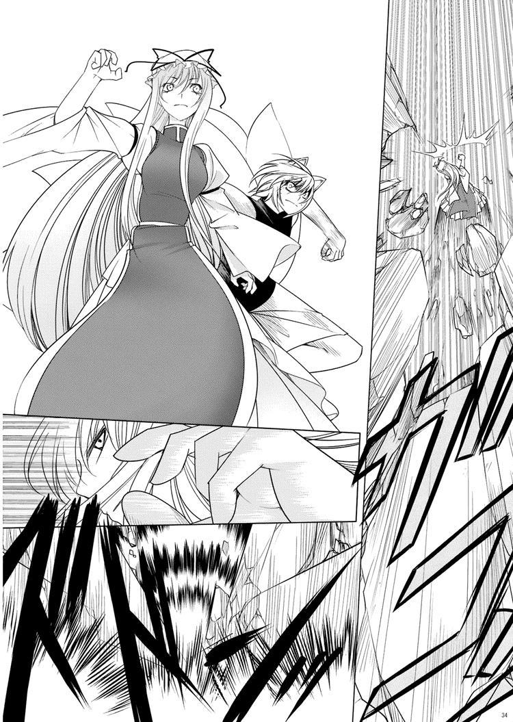 Touhou - Yukari Vs Ran Chap 001