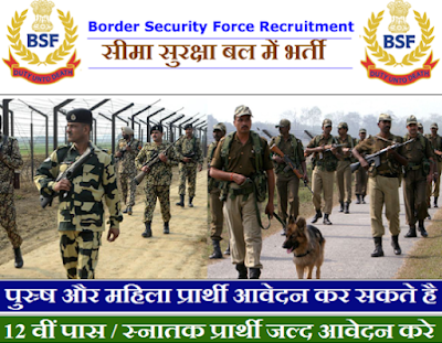 BSF Border Security Force Recruitment 2016