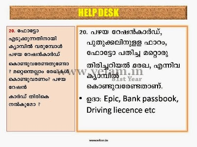 VPV_Ration_Card_Help_Desk-Slide (28).JPG