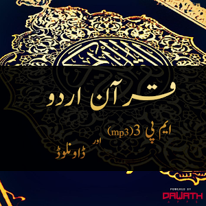 Quran Urdu Audio