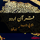 Quran Urdu Mp3 & download v36