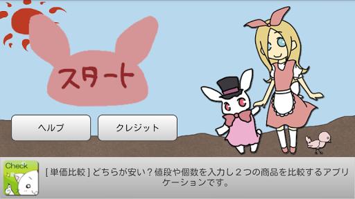 アリスのポッケ[赤ちゃん・乳児・幼児アプリ]
