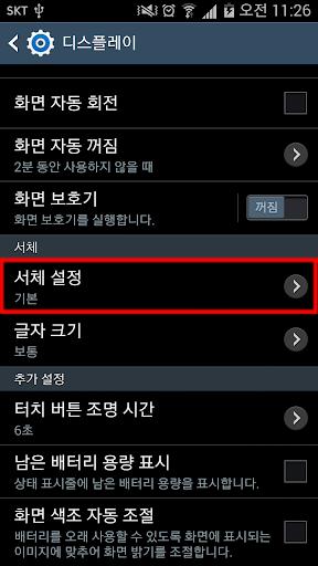 365못해솔로™ 한국어 Flipfont