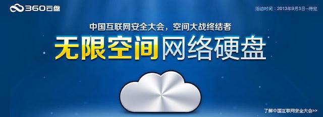 【APP軟體】免費雲端空間.360雲盤(無限擴充無限流量的網路雲端硬碟)