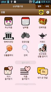 상풀-로맨스소설1만권 (상상력풀가동)- screenshot thumbnail