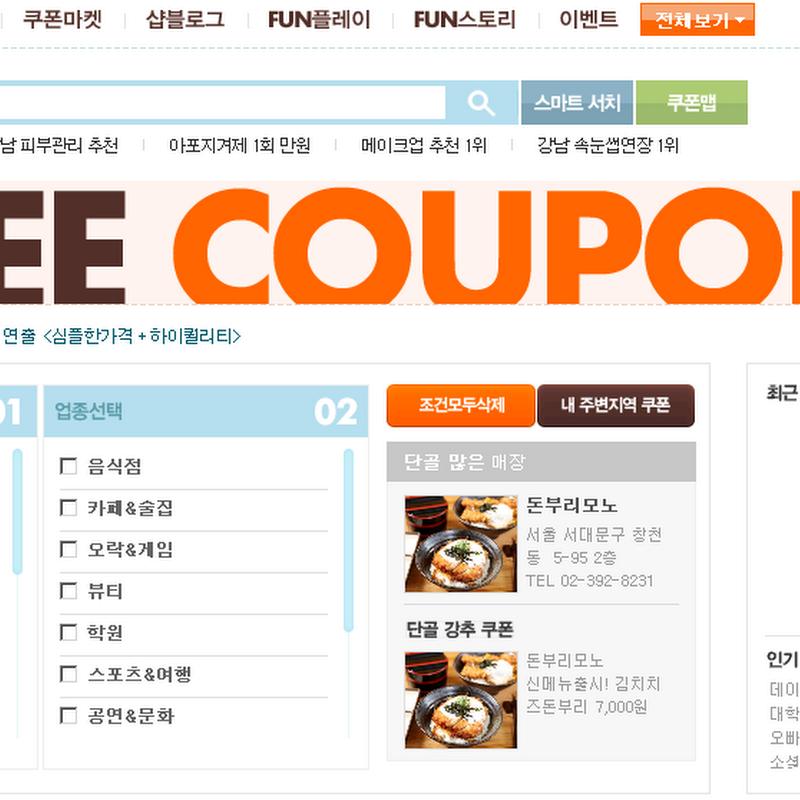 韓國coupon優惠券網站總整理