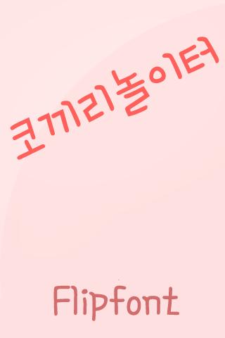 【免費娛樂App】HYDumbo™ Korean Flipfont-APP點子