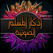 أذكار المسلم الصوتية