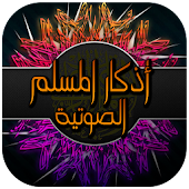 Athkar Al Muslim