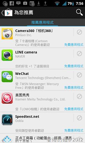 screenshot-1346500571828