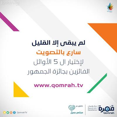 سارع بالتصويت لإختيار ال 5 الأوائل للفوز بجائزة الجمهورعلى wwwqomrahtv