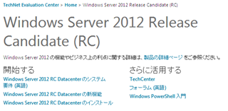 Windows Server 2012 Release Candidate  RC -224302