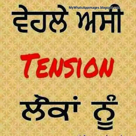 Funny Punjabi Pics For Whatsapp Dp | Wallpaper sportstle