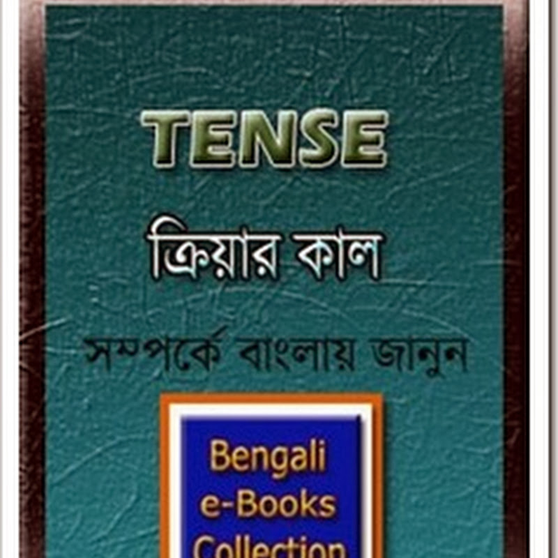 Free Bengali Language Resources - wikiHow