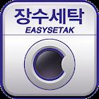 장수세탁소 icon