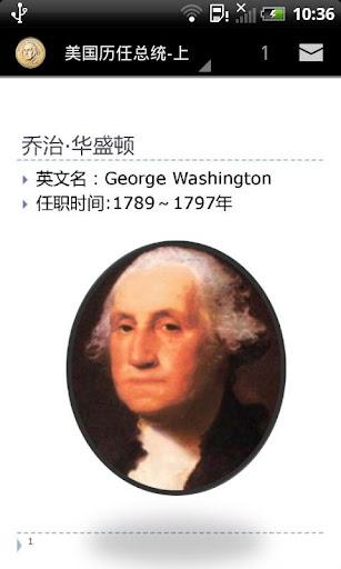 美国历任总统-上