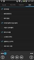 Screenshot of Golrazo Pod Cast (PodCast App)