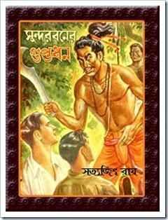 Sundorboner Guptodhon By Satyajit Ray