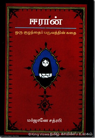 Vidiyal Pathippagam Marjane Satrapi PersiPolis Book 1 in Tamil Published By Siva Sir