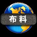 中国布料网 icon