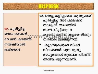 VPV_Ration_Card_Help_Desk-Slide (14).JPG