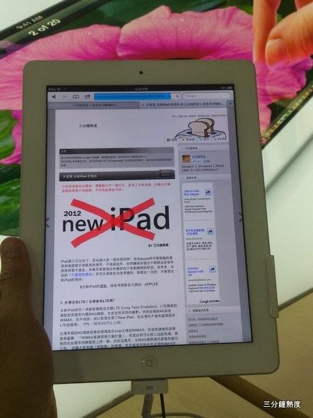 不要買 全新iPad 的理由