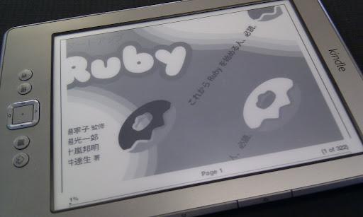 [写真]スタートアップRuby in Kindle