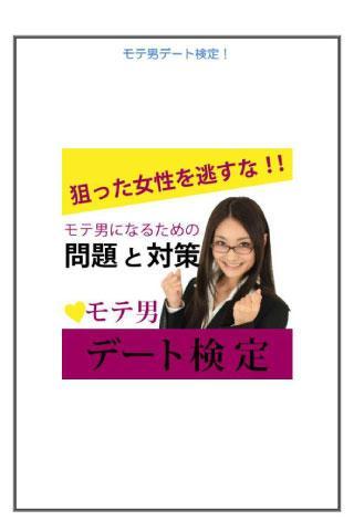 モテ男デート検定